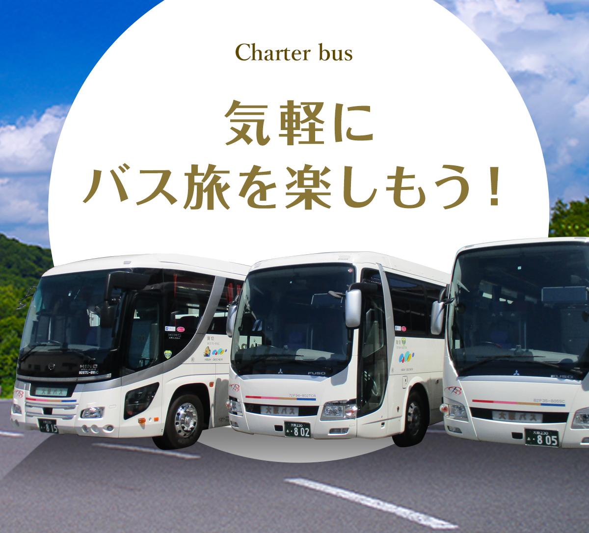 気軽にバス旅を楽しもう