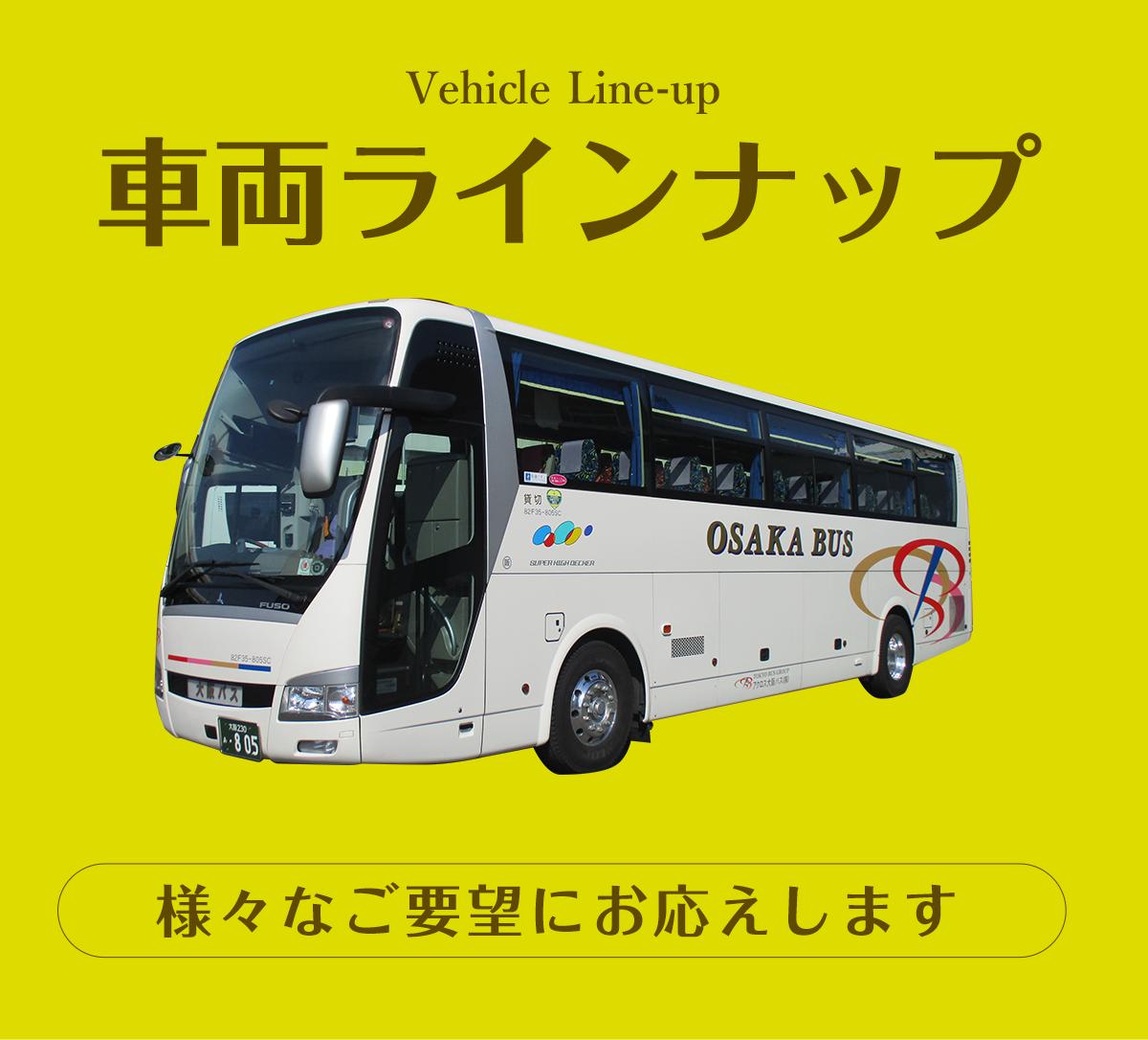 アクロス大阪バスの車両ラインナップ