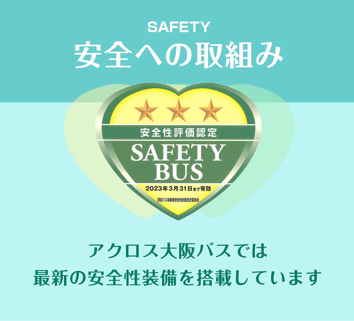 安全への取組み